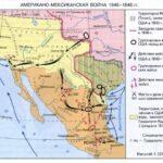 Американо-Мексиканская война 1846-1848 годов