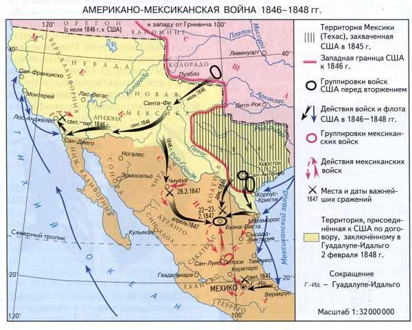 Американо-Мексиканская Война 1846-48 годов