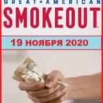 День отказа от курения в Америке.